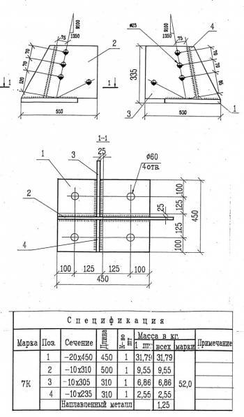 Bashmak_110-1