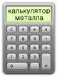 calkulyator_metal_1