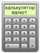 calkulyator_valut_1