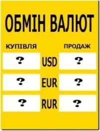выгодный обмен валюты в мытищах сегодня